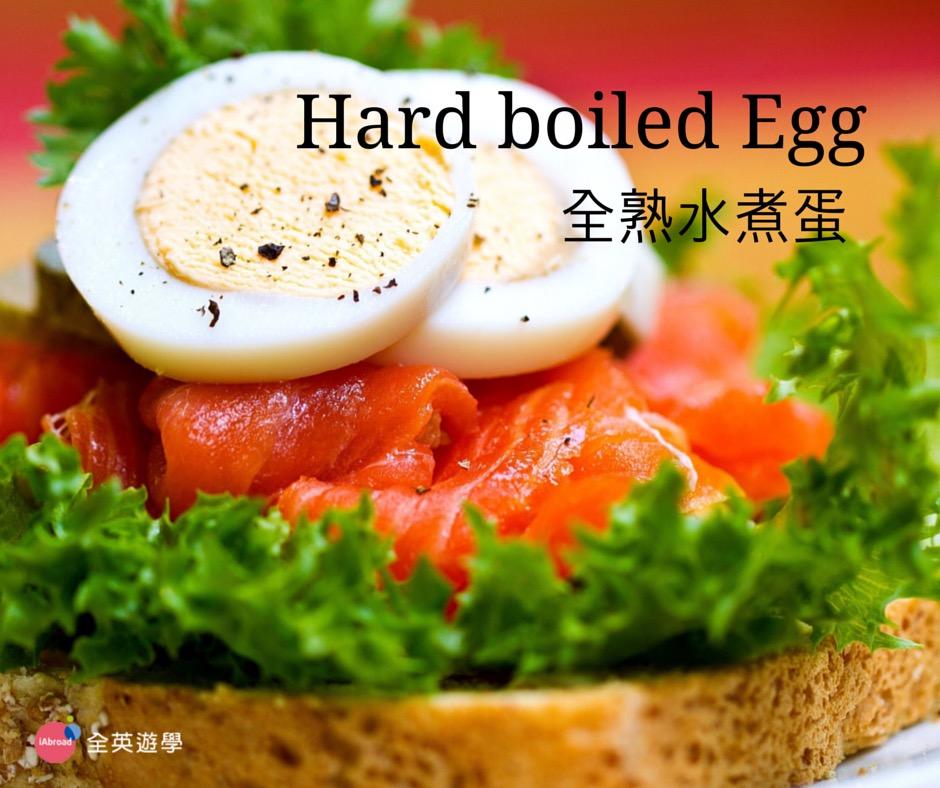 美式早餐英文_Hard boiled Egg 全熟水煮蛋