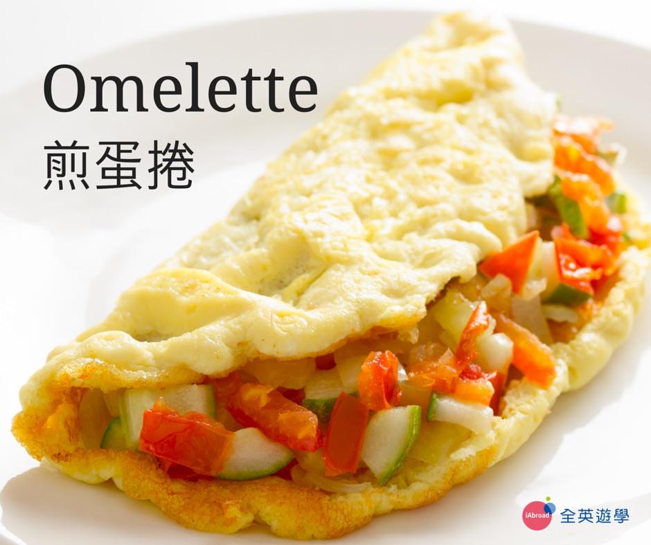美式早餐英文_Omelette 煎蛋捲