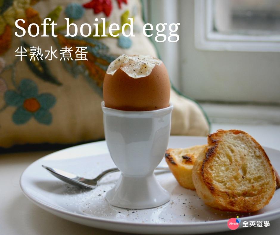 美式早餐英文_Soft Boiled Egg 半熟水煮蛋