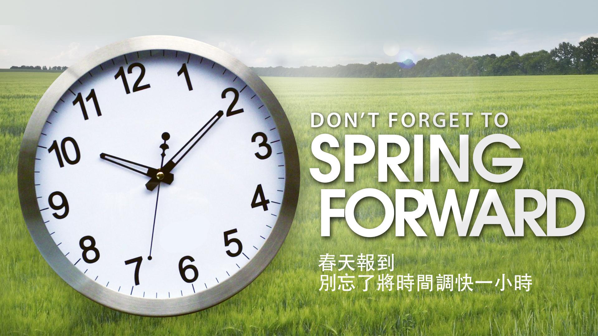 Spring Forward 春天到了,別忘了將時間調快一小時