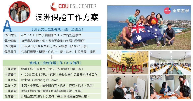 CDU 澳洲打工度假保證工作 + 8週菲律賓英文口語加強課程