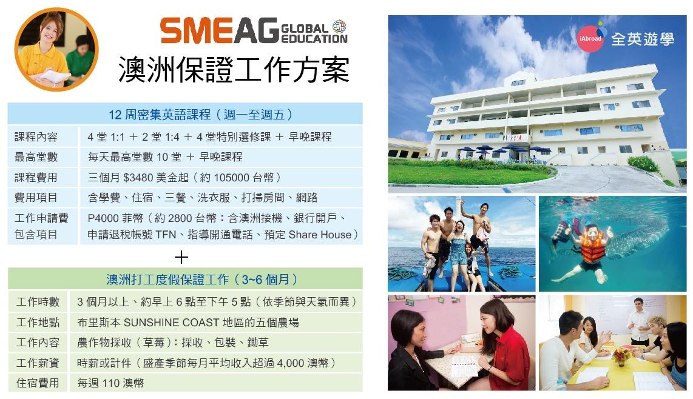 SMEAG 澳洲打工度假保證工作 + 12週菲律賓英文口語加強課程