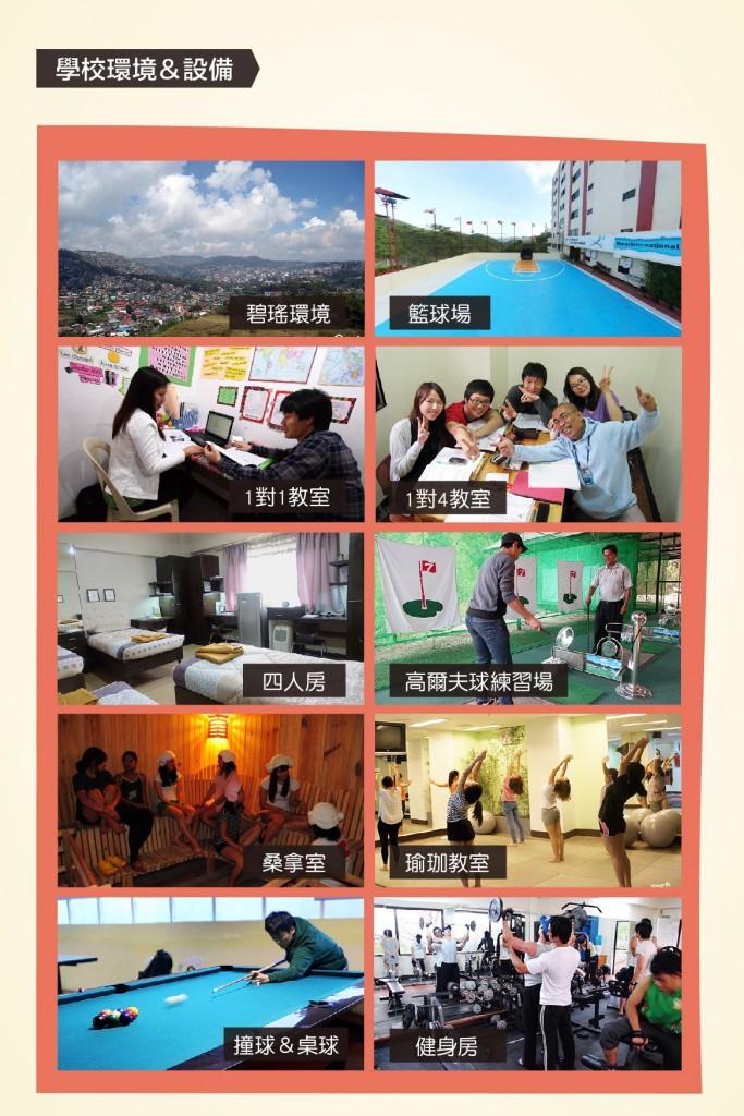 2016 全英遊學_菲律賓寒暑假遊學團,密集英文課程,新鮮人求職英文加強班