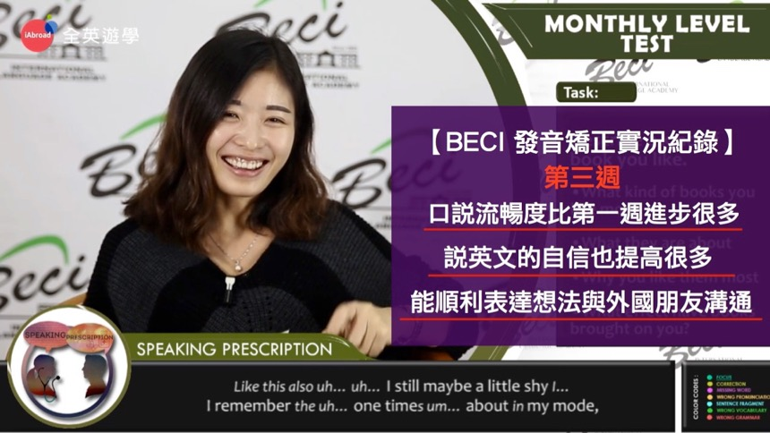 BECI-碧瑤斯巴達推薦學校,外師發音矯正課影片