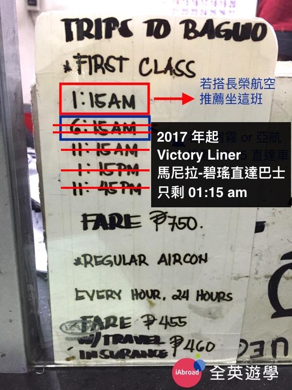 如何從馬尼拉搭車到碧瑤,Victory-Liner 2017 年巴士最新時刻表