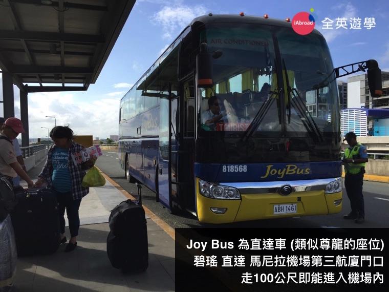 碧瑤語言學校學生必看!Joy-Bus-碧瑤搭巴士到馬尼拉機場教學(2016年,最新車票票價 P730)