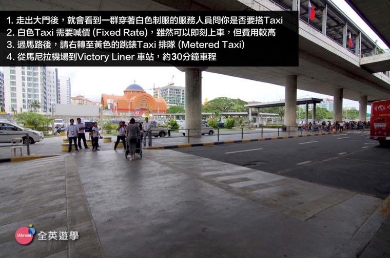 碧瑤遊學必看,馬尼拉機場-Victory-Liner-Joy-Bus-搭巴士+計程車教學