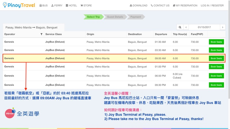 Joy Bus 碧瑤歡樂巴士,馬尼拉直達碧瑤,網路線上訂票教學懶人包