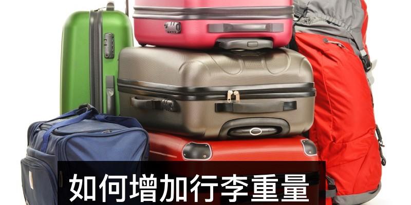 秒懂!宿霧航空增加行李重量教學~菲律賓遊學必看!