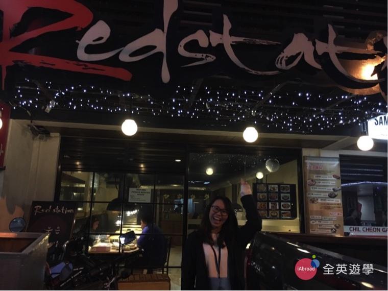 ▲ Red Station 韓國餐廳位於碧瑤市中心的 Legarda Road,從 Monol 搭計程車大約 10分鐘以內就會到囉!