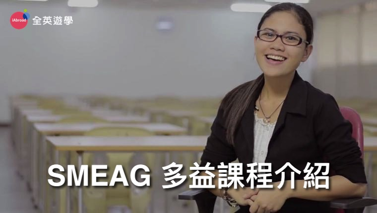 SMEAG 語言學校-多益課程介紹