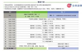 SMEAG 學校-ESL課程介紹