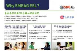 SMEAG 學校-ESL 課程特色