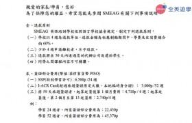 SMEAG 長期生注意事項-退款規則