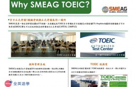SMEAG 學校-多益模擬考與正式測驗為同一考場