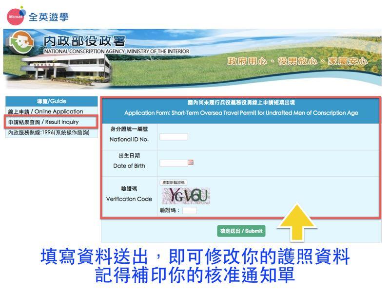 ▲ 進入網路申請系統修改護照資料,補印核准通知單