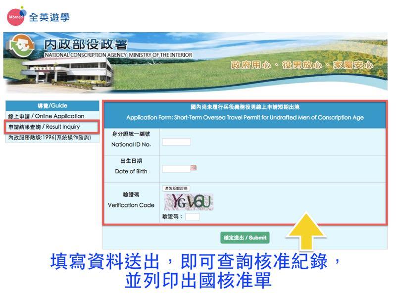 ▲ 進入網路申請系統查詢核准紀錄,列印核准通知單