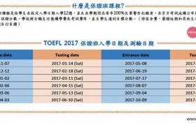 SMEAG 學校-托福保證班入學日期&官方考試日期