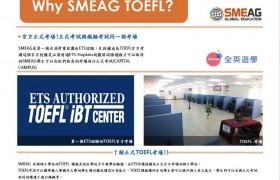 SMEAG 學校-托福模擬考和正式測驗為同一考場