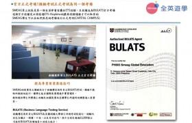 SMEAG 學校-商業英文與官方BULATS劍橋博斯測驗為同一考場