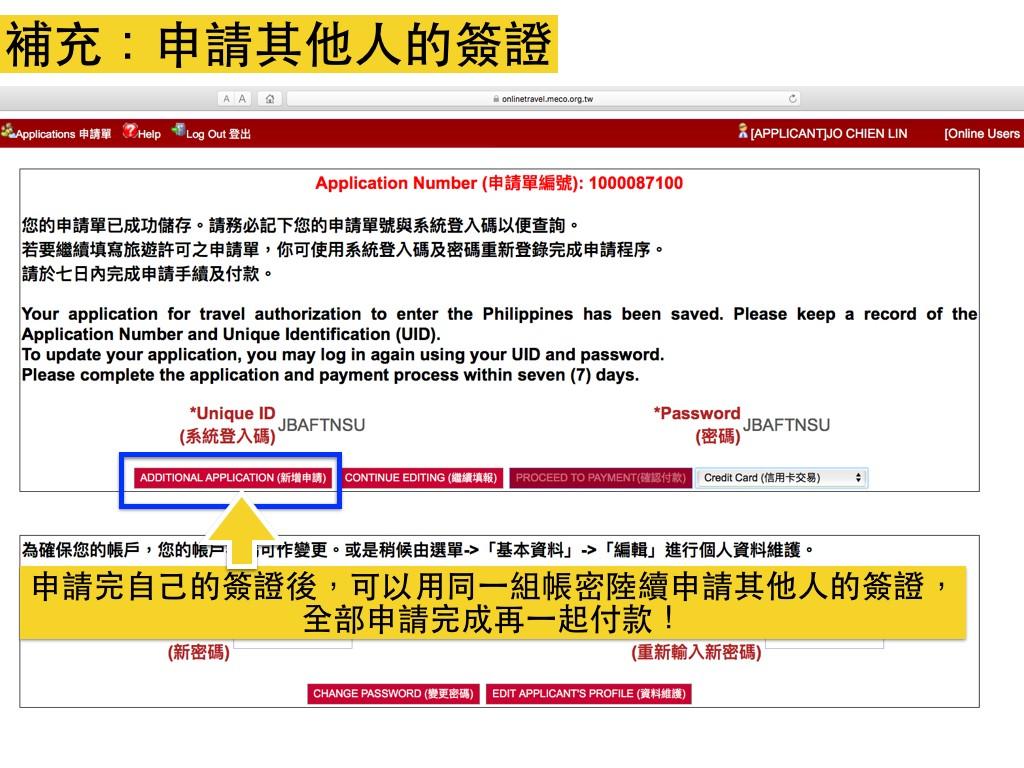 ▲ 點擊「新增申請」就可以繼續用同一組帳密幫其他人申請簽證囉!