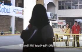 SMEAG 新生抵達宿霧機場,學校接機