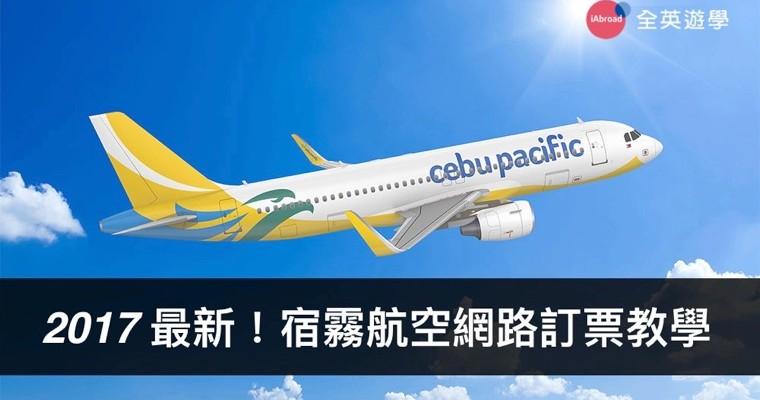 2017 最新!3分鐘宿霧航空網路訂票教學!菲律賓遊學必看!