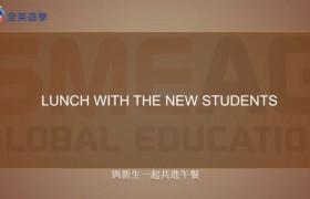 SMEAG 新生第一天,和學生助教一起吃午餐