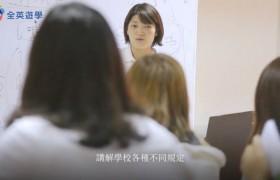 SMEAG 新生訓練-學校經理講解校規