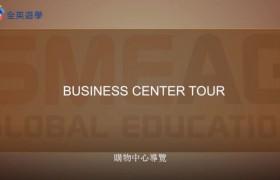 SMEAG 新生第一天-購物中心買生活用品&換錢