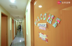 SMEAG-宿霧學校-多益托福校區-環境&休閒設備-教室走廊