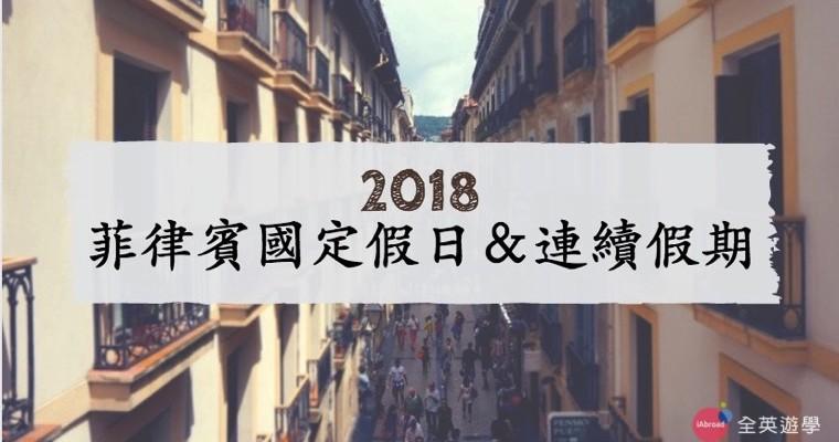 2018 最新《菲律賓國定放假日&連續假期》菲律賓遊學必看!