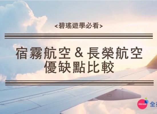 NEW! 宿霧航空&長榮航空優缺點比較~碧瑤遊學必看!