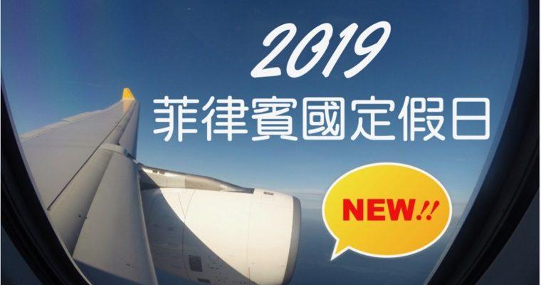 2019 最新菲律賓國定假日!菲律賓國內機票超便宜!語言學校課程結束後,不順便旅遊真的太對不起自己啦!