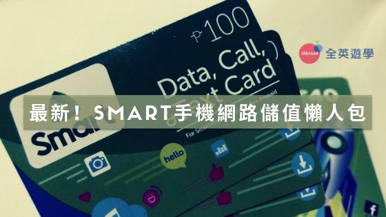 [2019 更新] 秒懂!菲律賓手機超便宜4G上網教學 (Smart 電信)