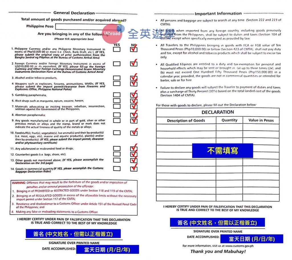 最新菲律賓海關申報表填寫範例