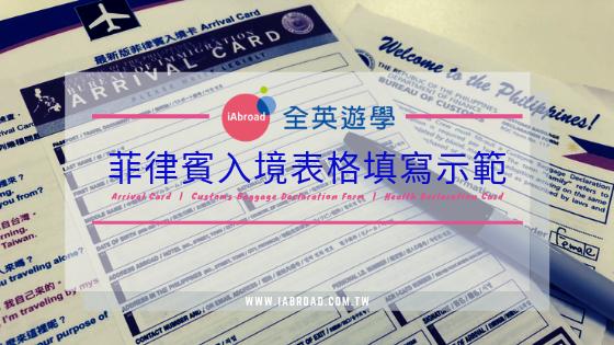 秒懂!最新菲律賓入境卡、海關申報表、健康申報表填寫規定!(2019.9月更新)