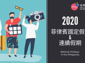 2020 最新菲律賓國定假日!碧瑤、宿霧、克拉克遊學必看!
