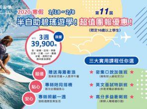 限量團報優惠倒數!2020 全英寒假半自助菲律賓遊學~3週$39,900起!