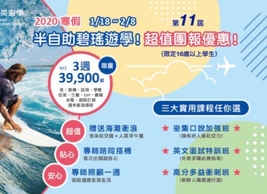(已額滿) 限量團報優惠!2020 全英寒假半自助菲律賓遊學~3週$39,900起!