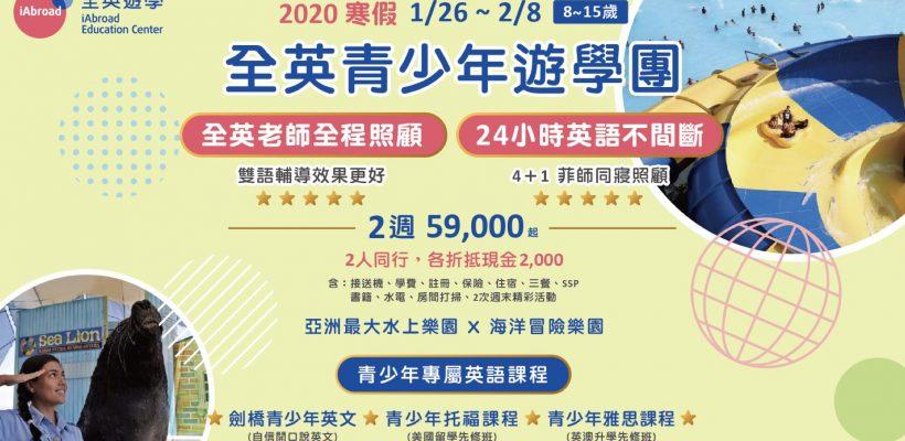 《2020 全英寒假青少年遊學團》限量團報優惠57,000!國小國中英語冬令營!台灣老師雙語輔導、全程照顧!