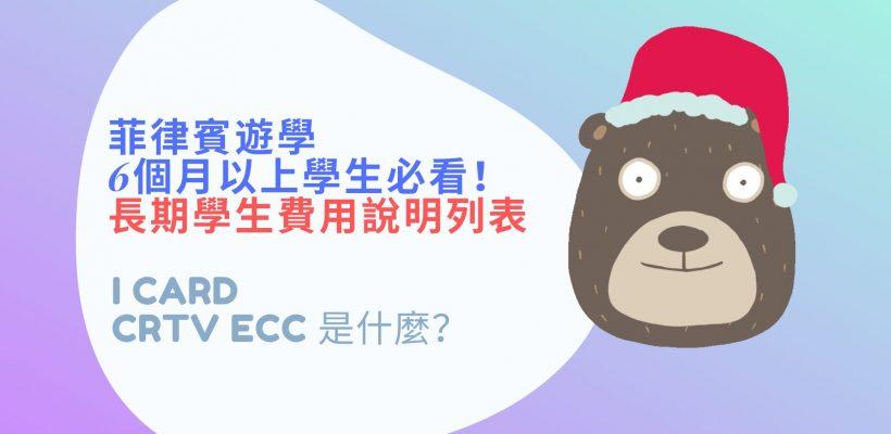 秒懂!I Card、ECC、CRTV、Annual Fee  費用中文意思是什麼?菲律賓語言學校就讀6個月以上學生必看!